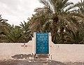 Date Plantation Khasab Oman.jpg
