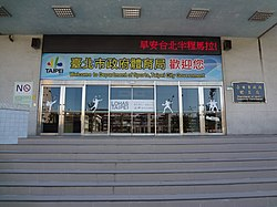 Department of Sports, Taipei City Government 20150912.jpg