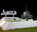 Dmitrov tank monument, 2008.jpg