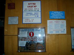 Torugart Pass - A ticket office at Bishkek's West Bus Terminal informs passengers about the schedule and route of the Bishkek-Artush-Kashgar bus traveling via Torugart Pass