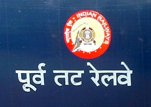 East Coast Railway zone - Image: East Coast Railway written in Devanagari on an inspection special at Visakhapatnam