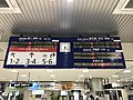 Electronic signage of Kagoshima-Chuo Station (local lines) 2.jpg