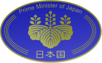 Emblem of the Prime Minister of Japan.svg