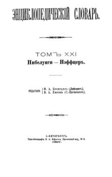 Encyclopedicheskii slovar tom 21.djvu