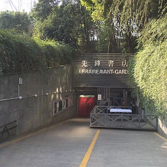 Librairie Avant-Garde (Mount Wutai Branch) - The bookstore is housed in an underground parking lot on Guangzhou Road in Nanjing, China.