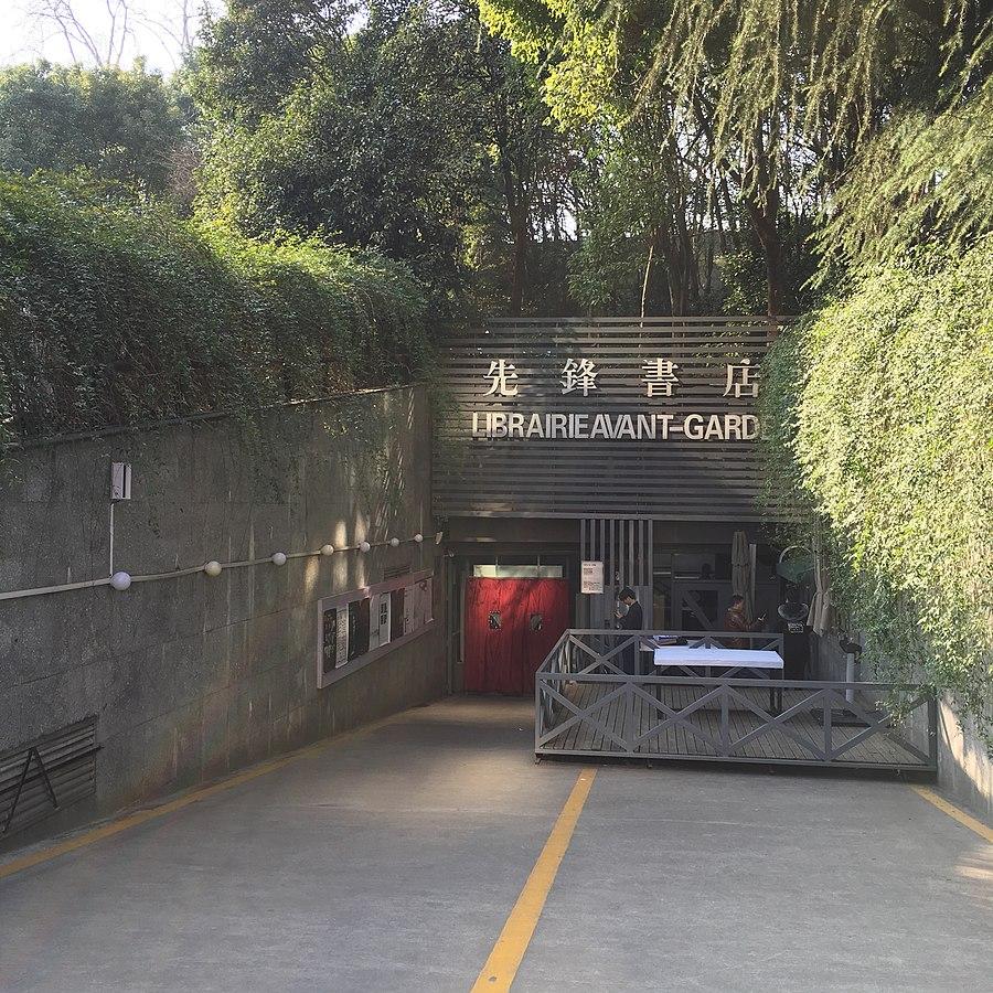 Librairie Avant-Garde (Mount Wutai Branch)