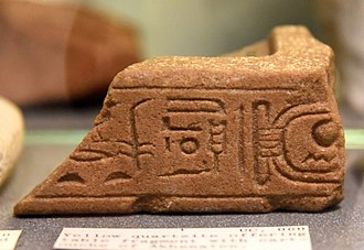 Akhenaten - Fragment with cartouche of Akhenaten, which is followed by epithet Great in his Lifespan and the title of Nefertiti Great King's Wife. Reign of Akhenaten. From Amarna, Egypt. The Petrie Museum of Egyptian Archaeology, London