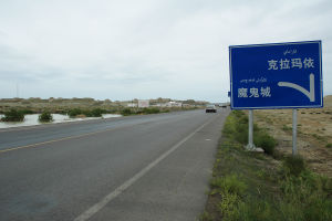 """China National Highway 217 - Turn-off for the """"Ghost City"""" near Karamay"""