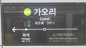 Gaori station - Image: Gaori