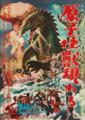 Genshikaijuarawaru poster.png