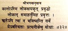 Bhagavad Gita Wikiquote