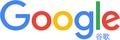 Google China logo.PNG