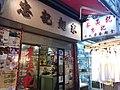 HK 上環 Sheung Wan 永吉街 Wing Kut Street shop October 2018 SSG 06.jpg