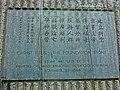 HK 油麻地 Yau Ma Tei 窩打老道 Waterloo Road 安素堂 Ward Memorial Methodist Church Jan-2014 foundation stone 1966.JPG