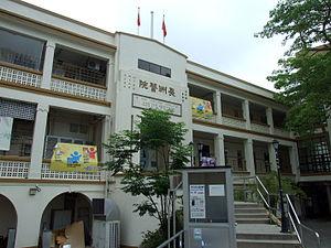 St. John Hospital (Hong Kong) - Image: HK Cheung Chau Hospital