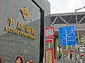 HK Hung Hom South Road 紅磡南道 Royal Peninsula name sign KMBus 5C 11K 11X 21 stop sign n blue traffic directory sign Mar-2013 view footbridge.JPG