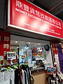 HK Kln 九龍城 Kowloon City 土瓜灣 To Kwa Wan 馬頭涌道 55 Ma Tau Chung Road near 低層 唐樓群 low rises tang lau buildings bus stops June 2020 SS2 04.jpg