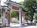 HK LamTsuen Archway.JPG