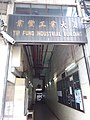 HK SPK 新埔崗 San Po Kong 雙喜街 Sheung Hei Street Yip Tung Industrial Building name sign July 2019 SSG 01.jpg