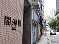 HK SYP 西營盤 Sai Ying Pun 第三街 166 Third Street Kwun Hoi Court Water Street September 2020 SS2 03.jpg