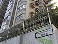 HK Sai Ying Pun 常豐里 Sheung Fung Lane sign 裕新大廈 Yue Sun Mansion.jpg