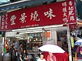 HK Sai Ying Pun 西環 皇后大道西 288 Queen's Road West sunny day Fung King Court sidewalk shop BBQ meat July-2012.JPG