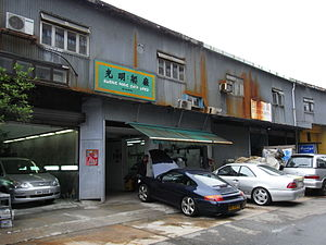 HK Shau Kei Wan 譚公廟道 Tam Kung Temple Road 10 光明船廠 Kwong Ming Shipyard April-2012.JPG
