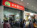 HK TC Fu Tung Estate Market.JPG
