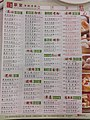 HK TKL 調景嶺 Tiu Keng Leng 都會駅 MetroTown Shopping mall shop 豪宴海鮮集團酒家 Ho Yin Seafood Group Restaurant Lunch 點心小食 dim sum 飲茶 tea food menu list August 2019 SSG 08.jpg