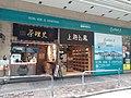 HK WC 灣仔 Wan Chai 茂蘿街 Mallory Street shop September 2020 SS2 01.jpg
