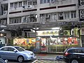 HK Yau Ma Tei 文華新邨 Man Wah Sun Chuen rainy June-2011 q.jpg