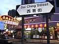 HK Yuen Long 元朗 西菁街 Sai Ching Street night 喜尚海鮮酒家 Hei Sheung Seafood Restaurant.jpg
