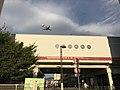 Hakozaki Station and plane.jpg