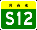Hebei Expwy S12 sign no name.PNG