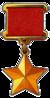 גיבור ברית המועצות