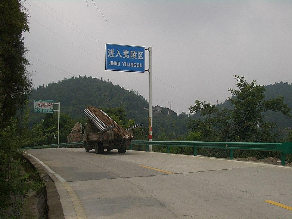 Hubei-S334-Entering-Yiling-4848