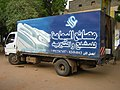 Ice distribution in Khartoum 001.jpg