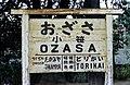 JNR Chikuhi Line at Ozasa sta.jpg