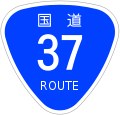 Japanese National Route Sign 0037.svg