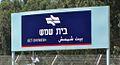 Jerusalem Welcome to Bet-Shemesh… please wait. (6032273441).jpg