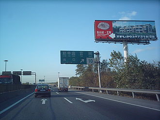 G4 Beijing–Hong Kong–Macau Expressway - Image: Jingshi Narrow Beijing