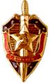 KGB Symbol.png
