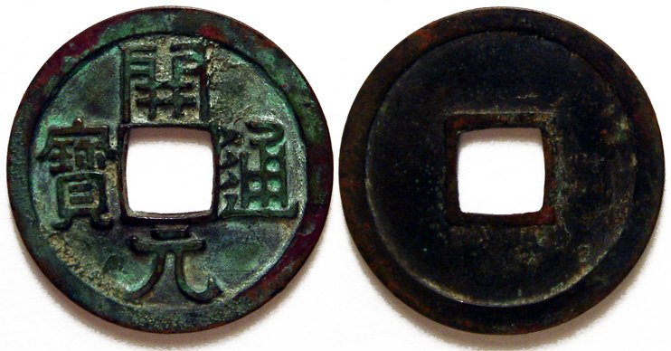 Kai Yuan Tong Bao, early type, plain