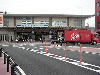 Keisei Narita Station - Keisei Narita Station, July 2005