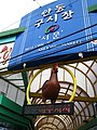 Korea-Andong-Entrance of Andong Market-01.jpg