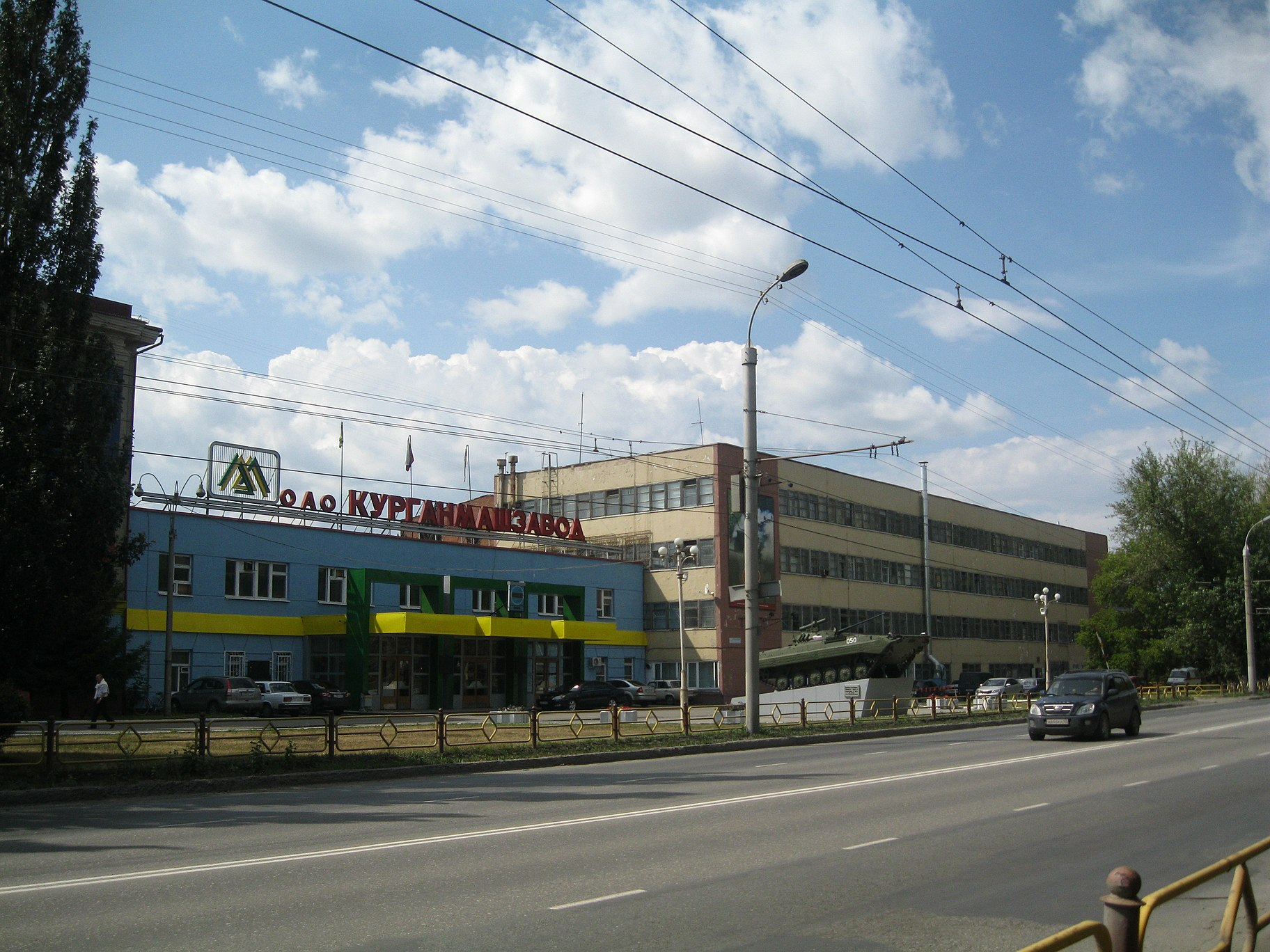 Kurgan mechanical engineering plant.jpg
