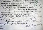 Letter from Todor Alexandrov to Todor Nedkov 02.jpg