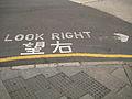 Look right sign in Hong-Kong.JPG