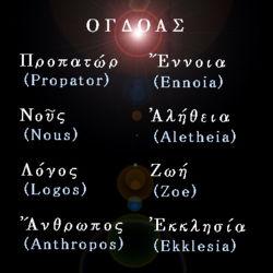 definition of ogdoad