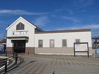 Morikami Station Railway station in Inazawa, Aichi Prefecture, Japan